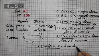 Страница 49 Задание 236 – Математика 4 класс Моро – Учебник Часть 1