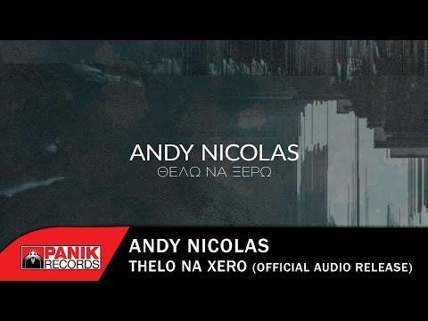 Andy Nicolas – Θέλω Να Ξέρω