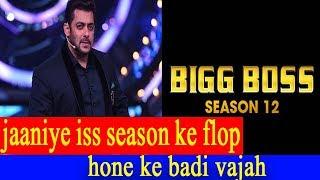 Bigg boss 12 ; jaaniye iss season ke flop hone ke badi vajah|Latest Bollywood news | Spicy Bollywood