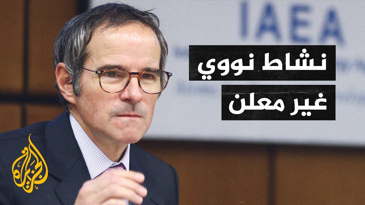 الوكالة الدولية للطاقة الذرية تتهم طهران بالتقصير في التزاماتها النووية  - نشر قبل 2 ساعة