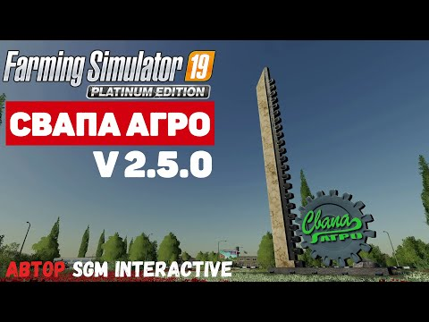 Farming Simulator 19 Свапа Агро - Работа на любо вкус #Посмотрим