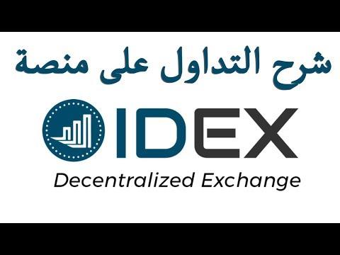 شرح التداول على منصة IDEX