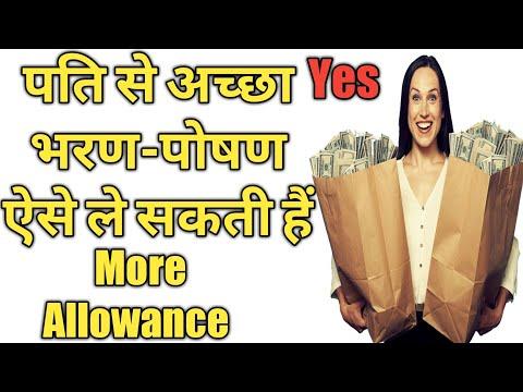 पत्नी अपने पति से भरण पोषण कैसे प्राप्त करें!How to get maintenance from husband !Kanoon Ki Roshni
