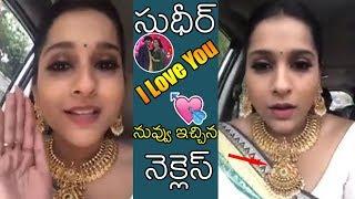 Rashmi Says Sudheer I Love You | Rashmi Latest Video | News Buzz
