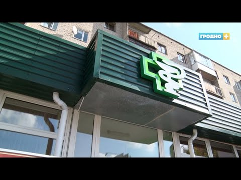Гродненскому предприятию «Фармация»