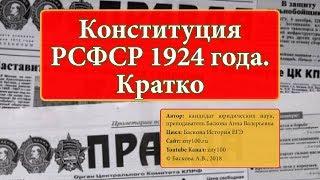 ИОГиП - Конституция СССР 1924 г. Кратко. ZNY100