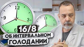 Доктор Ковальков о периодическом голодании