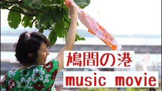 鳩間の港 沖縄県八重山群竹富町鳩間島がこの歌の舞台。 今から40年ほど...