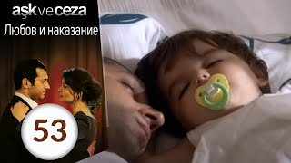 Любовь и наказание   Ask ve Ceza 53 серия   смотреть онлайн видео на Киви