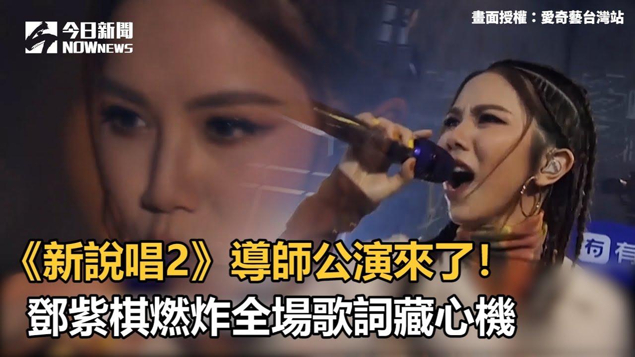 《新說唱2》導師公演來了!鄧紫棋燃炸全場 〈差不多姑娘〉歌詞藏心機 - YouTube