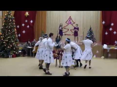 Танец на Новый Год \