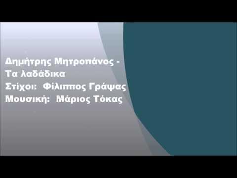 Δημήτρης Μητροπάνος - Τα λαδάδικα, Στίχοι
