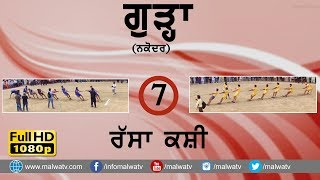 ਰੱਸਾ ਕਸ਼ੀ 🔴 TUG of WAR COMPETITION @ GURHE (Jalandhar) KABADDI TOURNAMENT 2018 🔴 Full HD 🔴