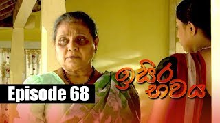 Isira Bawaya | ඉසිර භවය | Episode 68 | 04 - 08 - 2019 | Siyatha TV Thumbnail