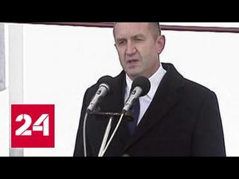 В Софии прошла инаугурация Румена Рудева