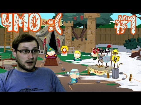 South Park: The Stick of Truth Прохождение ► ГРАБЕЖ ► #1