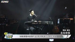 【太好聽了QQ】This Is Love Eric周興哲音樂會 出道3年終於舉辦個唱