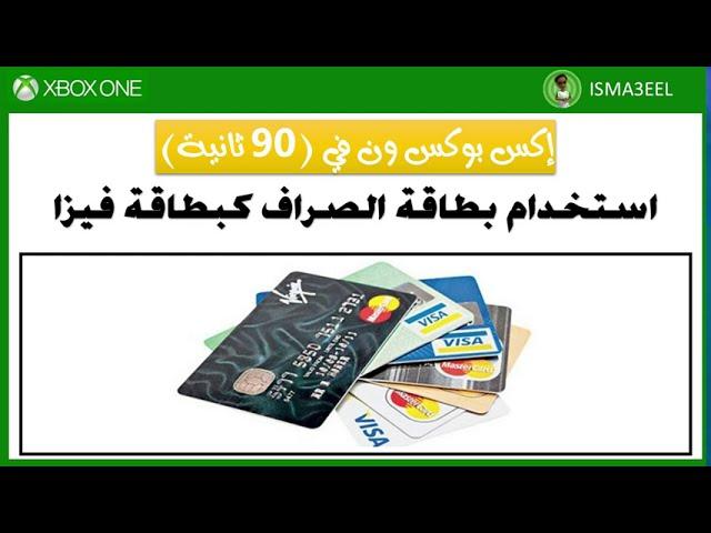 استخدام بطاقة الصراف كفيزا