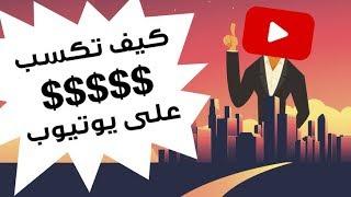 كيف تبدأ قناة ناجحة على يوتيوب: ٣٤ نصيحة للمبتدئين