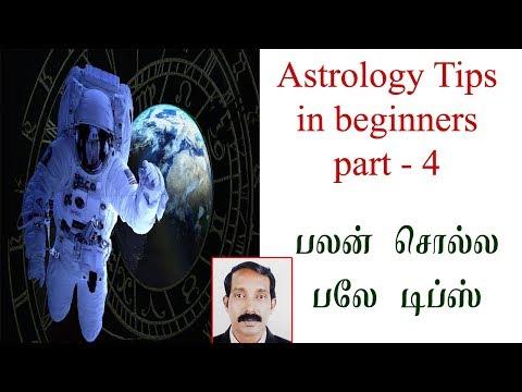 பலன் சொல்ல பலே டிப்ஸ் part  -4   Astrology tamil tips in beginners part -4
