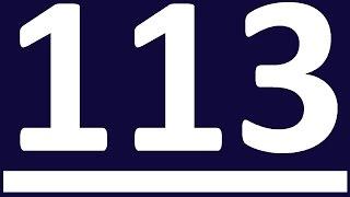 УПРАЖНЕНИЯ - НЕПРАВИЛЬНЫЕ ГЛАГОЛЫ АНГЛИЙСКОГО ЯЗЫКА УРОК 113  АНГЛИЙСКИЙ ЯЗЫК Уроки английского