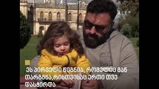 Gambar cover რადიო ათინათი - გივი გ. ქარჩავა [27.10.2018] Radio Atinati - Givi G. Karchava