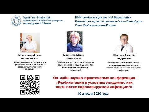 """Конференция """"Реабилитация в условиях эпидемии: как жить после коронавирусной инфекции""""?"""