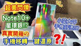 三星Samsung Note10+ 12GB 最美旗艦星環銀 真實開箱 新機移轉一鍵還原 乾杯睽違兩年的新手機+骨傳導藍芽耳機 絕配.|乾杯與小菜的日常