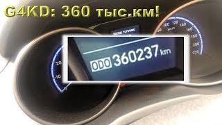 """#G4KD: 360 тыс.км (""""думал, проеду МИЛЛИОН"""")"""