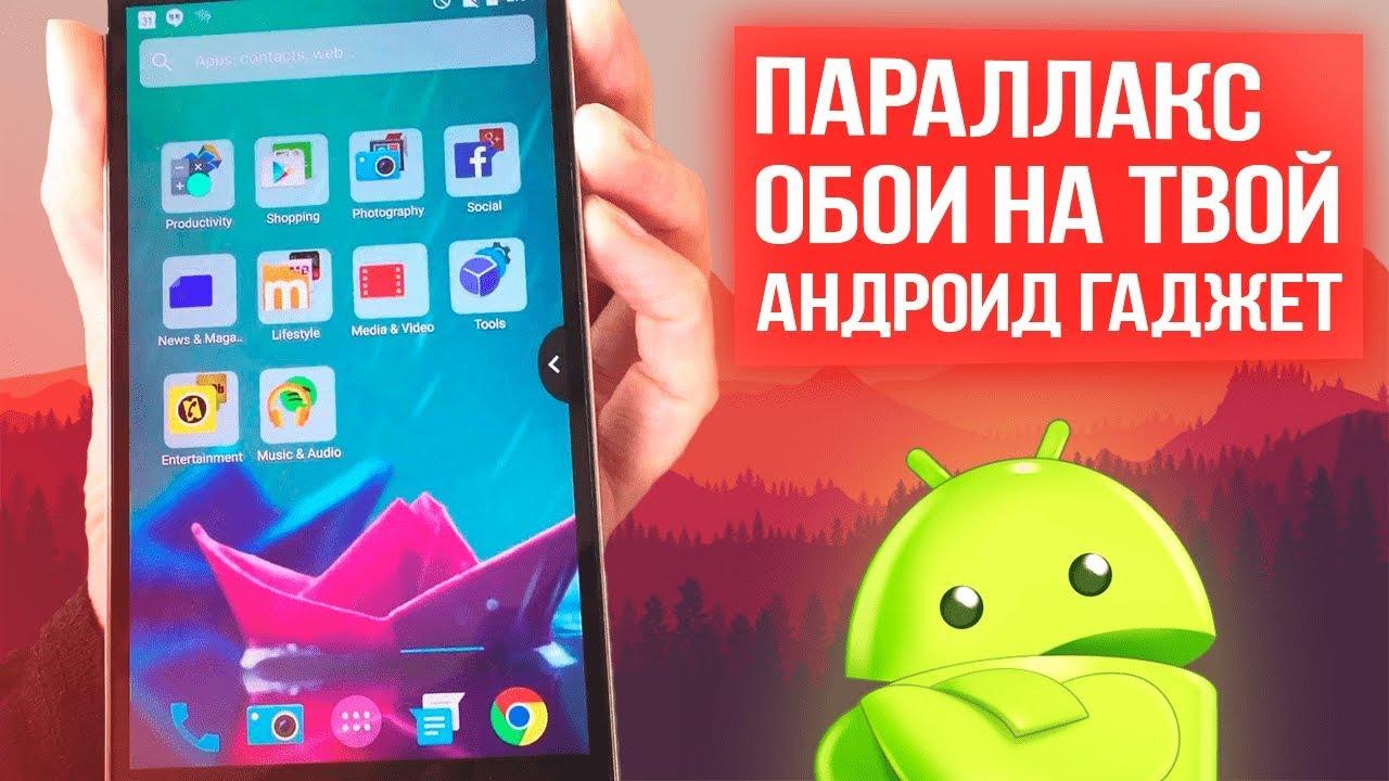 Параллакс обои на Андроид! живые обои! - YouTube