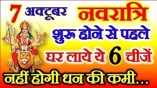 Shardiya Navratri Durga Puja 2021 Date Time   शारदीय नवरात्रि शुरू होने से पहले घर लाये ये 6 चीजें