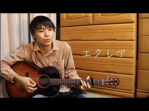 【弾き語り】エクレア/岡崎体育