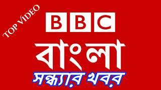 18072019 bbc bangla news
