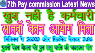 7th Pay Commission लाखों Government Employee Latest News Minimum Pay Hike Fitment Factor And Ops