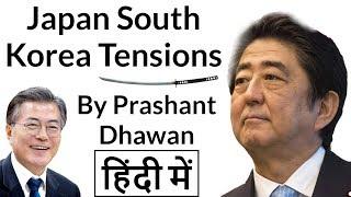 Japan South Korea Tensions जापान दक्षिण कोरिया तनाव Current Affairs 2019