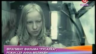 Фильм Русалка Анны Меликян. Рецензия Урманцевой