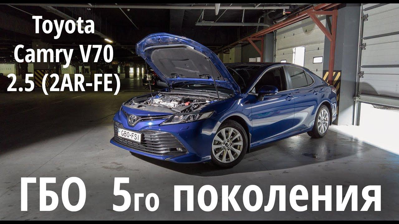 ГБО 5 поколения: Toyota Camry V70 2.5 (2AR-FE)