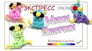 Птичка. Плетение из резинок rainbow loom bands. Трансляция канала Rainbow cachay! 3d мини