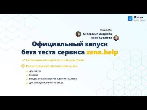 Запуск бета теста сервиса Zena.help. Сколько можно заработать на Яндекс.Дзен. Статистика за 2020 год