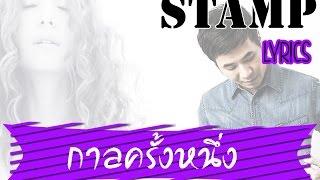 กาลครั้งหนึ่ง - แสตมป์ feat. ปาล์มมี่ ( Karaoke Version )