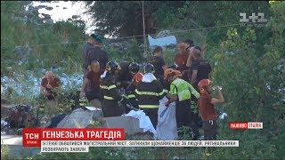 Рятувальники продовжують розбирати завали після обвалу мосту в Італії