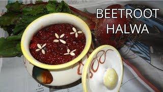 பீட்ரூட் ஹல்வா | Beetroot halwa recipe in Tamil