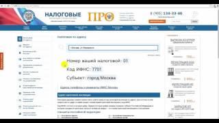налоговая инспекция района (ПРОСТОЙ ПОИСК)