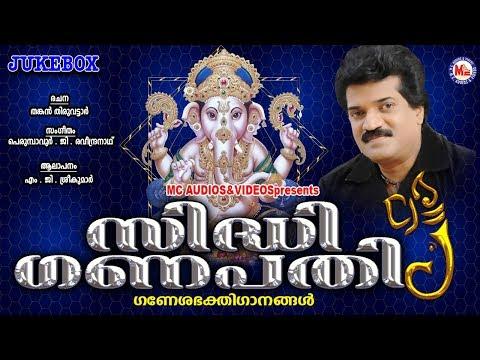എത്രകേട്ടാലും മതിവരാത്ത ഗണപതി ഭക്തിഗാനങ്ങൾ | Hindu Devotional Songs Malayalam | Ganapathi Songs