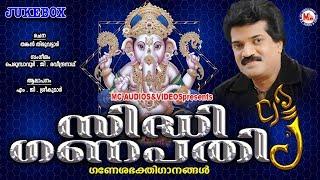 എത്രകേട്ടാലും മതിവരാത്ത ഗണപതി ഭക്തിഗാനങ്ങൾ   Hindu Devotional Songs Malayalam   Ganapathi Songs