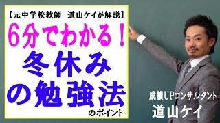 道山ケイ 友達募集中〜 ☆さらに詳しい!!冬休みの勉強法の記事⇒https://t...