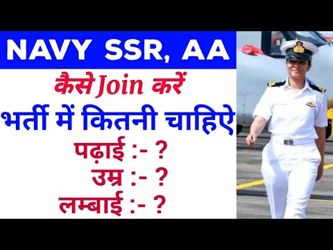 Indian Navy (AA SSR) भर्ती में कितनी चाहिऐ Age, Height and Education in 2021