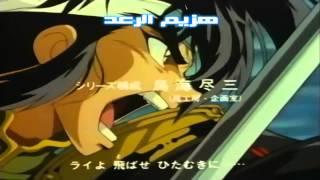 هزيم الرعد - اغنية المقدمة مع الكلمات - HD