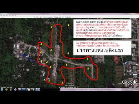 ความเฮงซวยข้าราชการไทย