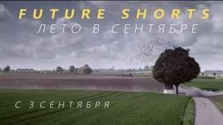 Future Shorts 'Лето в сентябре'